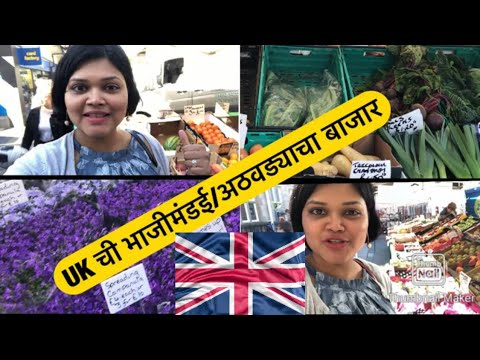 UK 🇬🇧 मधली भाजीमंडई/Farmer's market| अठवड्याचा बाजार UK मधला!