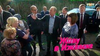 Живу в Ижевске 28.06.2017 (28 июня 2017)