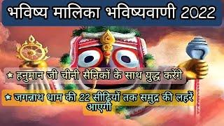 Kalki Avatar Aur Kalyug Ka Ant- Bhavishya Malika Ep-06