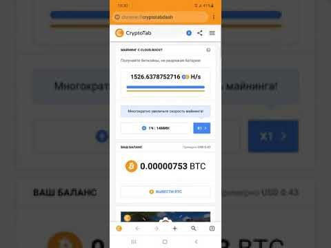 майнинг с телефона , как майнить биткоин Btc 2021 Android , Ios