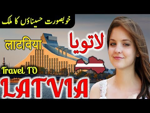 Travel to Latvia | Full Documentary and History About Latvia In Urdu & Hindi | لاتویا کی سیر