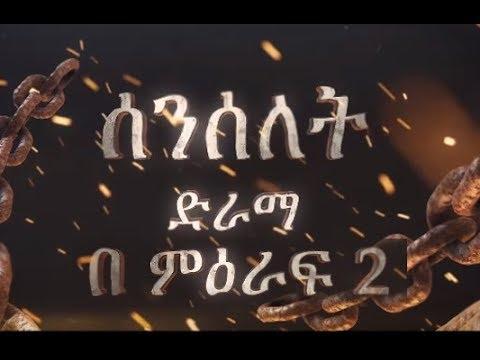 Senselet Drama - Season 2 Trailer