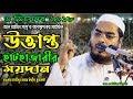 6/12/2018 | উত্তাপ্ত হাটহাজারীর ময়দান | bangla waz 2018 | Hafizur Rahman Siddik Kuakata | R S Media