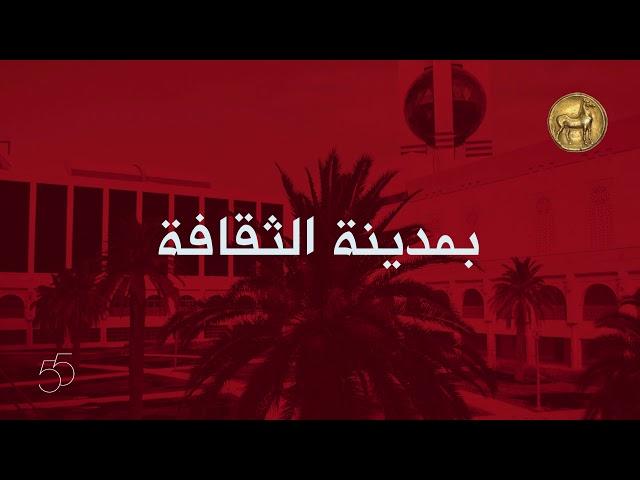 الندوة الصحفية لمهرجان قرطاج
