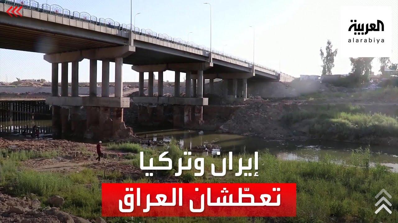 بغداد تهدد طهران بتدويل ملف المياه  - 22:55-2021 / 9 / 23