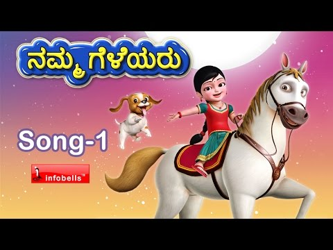 Horse Song - Namma Geleyaru (Our Friends) Kannada Song for Children