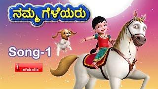 Horse Song - Namma Geleyaru (Our Friends) Kannada Song for Children