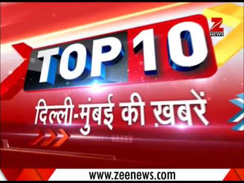 Top 10: AAP to protest in front of BJP MP's houses over metro fare hike