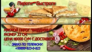 Осетинские и десертные пироги(Осетинские и десертные пироги на заказ. Доставка по городу Ташкент бесплатно. Режим работы с 10:00 до 22:00. Теле..., 2016-10-13T12:28:26.000Z)