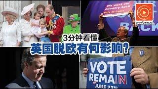 3分钟看懂 英国脱欧有何影响? thumbnail
