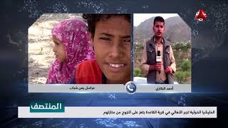 المليشيا الحوثية تجبر الأهالي في قرية القاعدة بتعز على النزوح من منازلهم | للتفاصيل مع  احمد البكاري