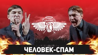 #SLOVOSPB - ЧЕЛОВЕК-СПАМ (КВАЛИФИКАЦИЯ)