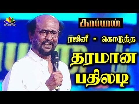 ரஜினி - கொடுத்த தரமான பதிலடி | kaappaan Music - audio Launch | Rajinikanth Full Speech | Suriya