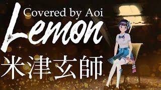 【歌ってみた】Lemon / 米津玄師【富士葵】ドラマ『アンナチュラル』主題歌