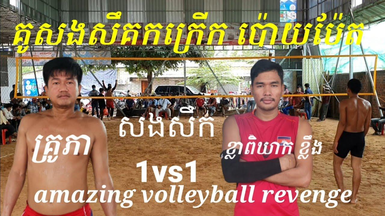 កក្រើកប៉ោយប៉ែតហើយគូសងសឹគមួយស្មើរ គ្រូភា សងសឹគ ខ្លាពិឃាក ខ្លឹង amazing volleyball revenge