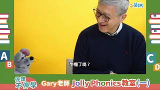 Introduction of Jolly Phonics: Step One (1) Cantonese 粵語
