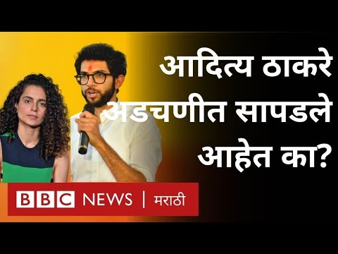 Aaditya Thackeray वर Kangana Ranaut आणि BJP नेते Sushant Singh Rajput प्रकरणी सतत का आरोप करतायत?