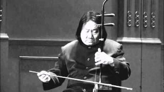 胡琴大師蕭白鏞先生演奏《月夜》