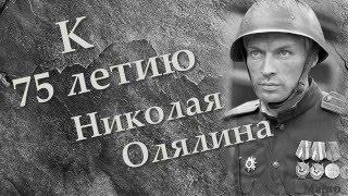 К 75- летию Николая Олялина