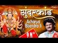 Sunderkand Path By Acharya Bijendra Ji | सुन्दरकांड पाठ