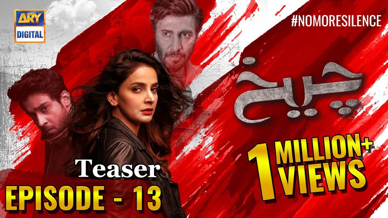 Cheekh Episode 13 | Teaser | - ARY Digital Drama