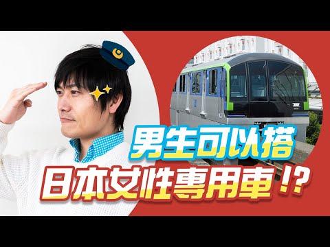 男生可以搭日本女性專用車廂嗎?7個不知道也沒差的電車冷知識|吉田社長交朋友