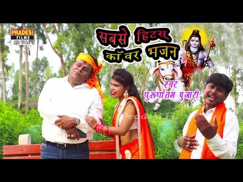 Bol Bum Hit Video || Bhojpuri Bol Bum Song - HD || Purushotam Pujari Bhojpuri