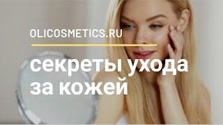 Секреты правильного ухода за кожей мега полезный прямой эфир