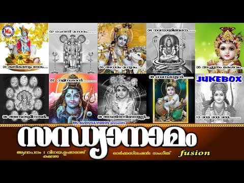 സന്ധ്യാനാമങ്ങൾ | Sandhya Namangal | Hindu Devotional Songs Malayalam | Shiva Krishna Songs