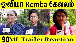 ச்சீ .. ஓவியா இவ்வளவு கேவலமா நடிப்பாங்களா l 90ML Trailer Reaction l Oviya So Sexy in 90ml