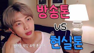 [방탄소년단/RM] 김남준 현실톤과 방송톤 차이 / 둘 다 좋음