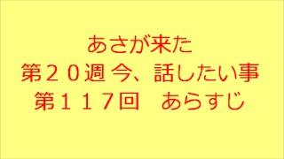 連続テレビ小説 あさが来た 第117回 あらすじです。 藍之助(森下大地)...