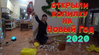 Влог Открыли копилку на Новый Год 2020 Готовлю салат Долго к этой уборке шла Дом в деревне