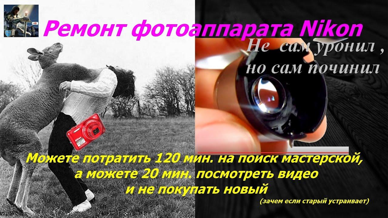 Ремонт фотоаппарата Nikon Coolpix S на примере📷 Nikon Coolpix .