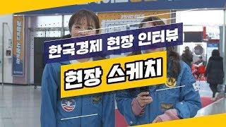 [한국경제 LIVE] 제53회 프랜차이즈 창업박람회 현…