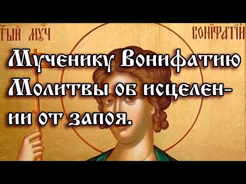 31.Мученику Вонифатию.  Молитвы об исцелении от запоя.