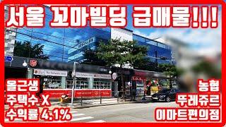 서울 강북구 신축급 꼬마빌딩 급매물, 전면 대수선 리모…