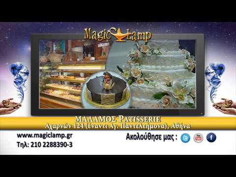 Μαλάμος Patisserie | Ζαχαροπλαστειο Αθήνα,γλυκά,τούρτες,τούρτες γάμων,τούρτες γενεθλίων,γλυκίσματα