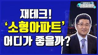 [부동산 강의] 재테크!