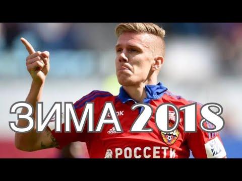 СОСТОЯВШИЕСЯ ТРАНСФЕРЫ РФПЛ - ЗИМА 2018 #2