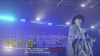 AK-69の独立後初となるライブツアー「Zepp Tour 2016 〜Flying B〜」が...