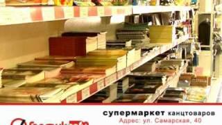 видео Где купить канцелярские товары в Самаре