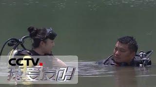 《我爱发明》 20190908 潜水推进| CCTV科教