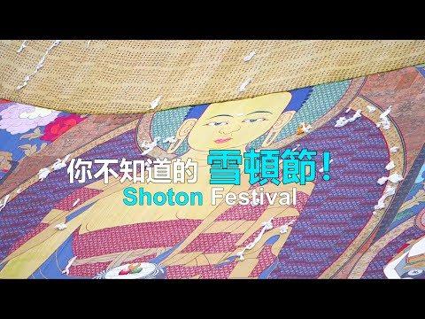 西藏2019雪頓節時間終於確定了|Shoton Festival 2019
