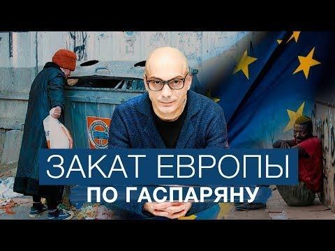 'Закат Европы' Шпенглера
