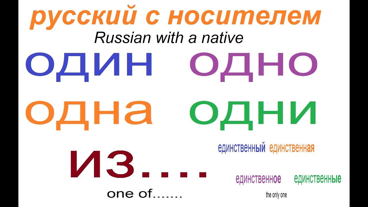 № 579 Учим русский: ОДИН/ОДНА/ОДНО/ОДНИ....из....