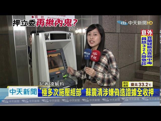 20200805中天新聞 「極多次施壓經部」 蘇震清涉嫌偽造證據遭收押