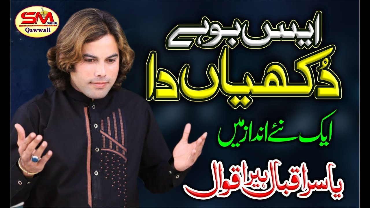 Download Ais Bohy Dukhiyan Da Kam -Rabi Ul Awal Milad kalam 2020-Yasir Iqbal Heera Qawal