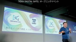 KDDIが新たなビジネスの共創の場を提供「KDDI DIGITAL GATE」オープニングイベント