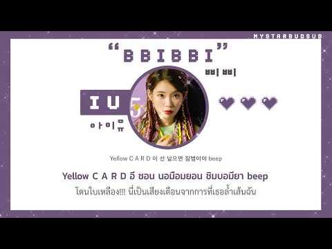 [THAISUB] IU (아이유) - BBIBBI (삐삐) #ซับดาว